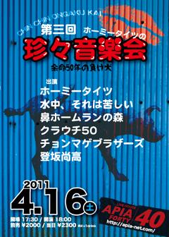 20110416_omote_ss.jpg