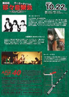 20111022_ura_ss.jpg